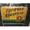 Аппарат для варки и продажи кукурузы б/у