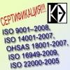 Сертификация по стандартам исо
